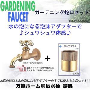 万能ホーム胴長水栓(鋳肌)-泡沫アダプター(真鍮)のセット BHD13-E-G206AD 送料¥424|gadget-tack