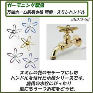 万能ホーム胴長水栓 研磨 スミレハンドル BHD13-SB|gadget-tack