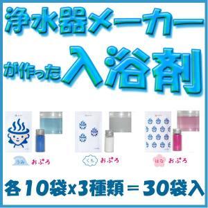 浄水器メーカーが作った入浴剤 塩素除去・保湿成分入りの入浴剤 おぷろ10包x3セット 合計30包入 BS-30 送料無料|gadget-tack