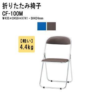 パイプイス スチール脚メッキタイプ CF-100M W435xD459xH741mm パイプ椅子 折りたたみイス 折りたたみチェア オフィス家具 gadget-tack