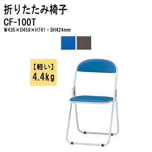 パイプイス スチール脚メッキタイプ CF-100T W435xD459xH741mm パイプ椅子 折りたたみイス 折りたたみチェア オフィス家具 gadget-tack