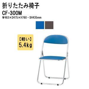 パイプイス スチール脚メッキタイプ CF-300M W463xD475xH760mm パイプ椅子 折りたたみイス 折りたたみチェア オフィス家具 gadget-tack
