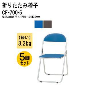 パイプイス 5脚セット アルミ脚タイプ CF-700-5 パイプ椅子 折りたたみイス 折りたたみチェア オフィス家具 gadget-tack