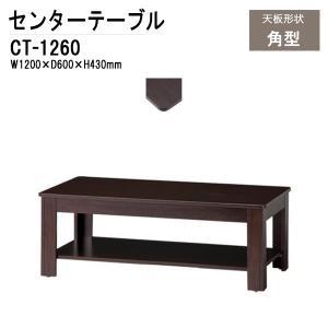 センターテーブル 応接セット用 CT-1260 W1200×D600×H430 送料無料(北海道 沖縄 離島を除く)  ローテーブル 応接用テーブル 応接室 gadget-tack