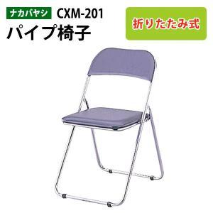 折りたたみチェア CXM-201 折りたたみ椅子 パイプイス gadget-tack