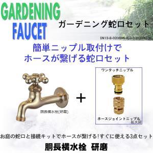 胴長横水栓(鋳肌)-ワンタッチニップル(真鍮)-ホースジョイントニップル(ゴールド)のセット DN13-E-G203WN13K-G208HN-ALG送料¥424|gadget-tack