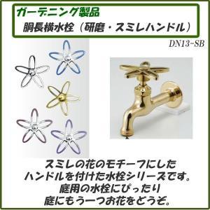胴長横水栓 研磨 スミレハンドル DN13-SB gadget-tack