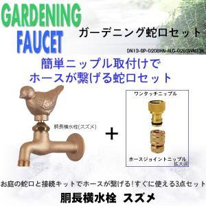 胴長横水栓(スズメ)+ワンタッチニップル(真鍮)-ホースジョイントニップル(ゴールド)のセット DN13-SP-G203WN13K-G208HN-ALG送料¥424 gadget-tack