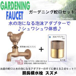 胴長横水栓(スズメ)+泡沫アダプター(真鍮)のセット DN13-SP+G206AD 送料¥424 gadget-tack
