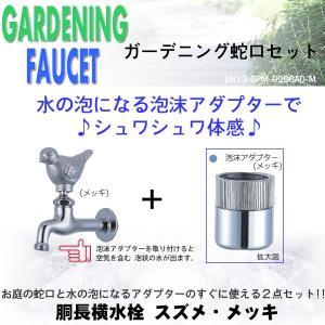 胴長横水栓(スズメ・メッキ)-泡沫アダプター(メッキ)のセット DN13-SPM-G206AD-M 送料¥424 gadget-tack