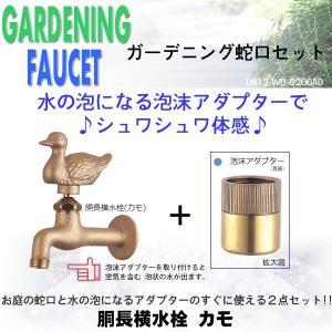 胴長横水栓(カモ)-泡沫アダプター(真鍮)のセット DN13-WD-G206AD 送料¥424 gadget-tack