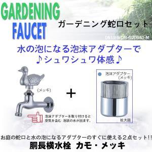 胴長横水栓(カモ・メッキ)-泡沫アダプター(メッキ)のセット DN13-WDM-G206AD-M 送料¥424 gadget-tack