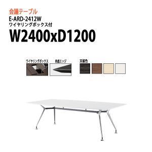 会議テーブル会議用テーブル ミーティングテーブルワイヤリングボックス付 E-ARD-2412W ワイ...