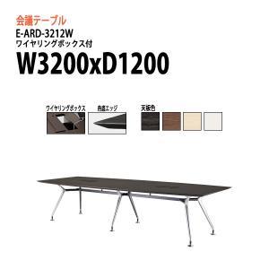 会議用テーブル E-ARD-3212W W3200xD1200xH720mm 配線ボックス付 舟底エ...