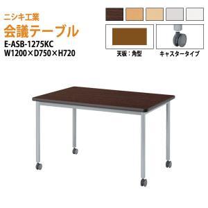 ミーティングテーブル E−ASBシリーズ   サイズ:W1200×D750×H720mm  ●天板/...
