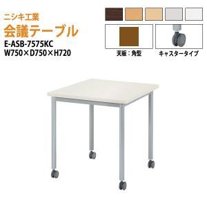 ミーティングテーブル E−ASBシリーズ   サイズ:W750×D750×H720mm  ●天板/表...