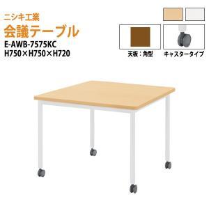 ミーティングテーブル E−AWBシリーズ   サイズ:W750×D750×H720mm  ●天板/表...
