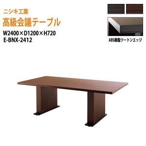 会議テーブル会議用テーブル ミーティングテーブル E-BNX-2412  サイズ:W2400×D12...