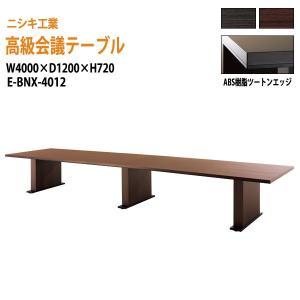 会議テーブル会議用テーブル ミーティングテーブル E-BNX-4012  サイズ:W4000×D12...