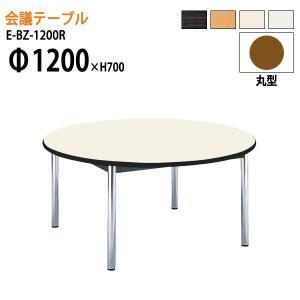 会議テーブル E−BZシリーズ   サイズ:1200φ×H700mm   ●天板/表面材:メラミン化...