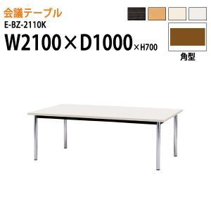会議テーブル E−BZシリーズ   サイズ:W2100×D1000×H700mm   ●天板/表面材...