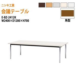 会議テーブル E−BZシリーズ   サイズ:W2400×D1200×H700mm   ●天板/表面材...