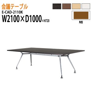 会議テーブル E−CADシリーズ   サイズ:W2100×D1000×H720mm   ●天板/表面...
