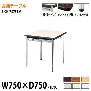会議テーブル E-CKシリーズ  サイズ:W750×D750×H700mm   ●天板/表面材:メラ...