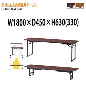 折りたたみ座卓兼用テーブル E-CKZシリーズ  サイズ:W1800×D450×H630(330)m...