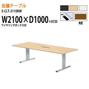 会議テーブル E−CLTシリーズ   サイズ:W2100×D1000×H720mm   ●天板/表面...