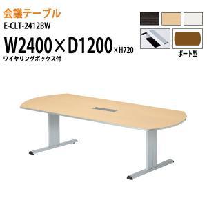 会議テーブル E−CLTシリーズ   サイズ:W2400×D1200×H720mm   ●天板/表面...