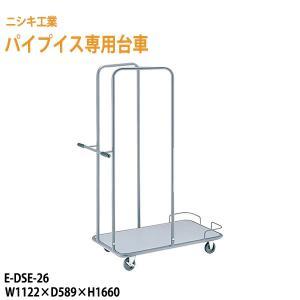 折りたたみチェア 専用台車 E-DSE-26 W1122×D489×H1660mm  送料無料(北海道 沖縄 離島を除く) gadget-tack
