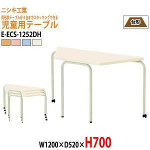 児童施設用テーブル E-ECS-1252DH W1200×D520×H700mm 台形型 幼稚園 保育園 児童クラブ 学校 塾 子供用|gadget-tack