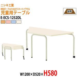 児童施設用テーブル E-ECS-1252DL W1200×D520×H580mm 台形型 幼稚園 保育園 児童クラブ 学校 塾 子供用|gadget-tack