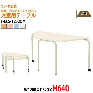児童施設用テーブル E-ECS-1252DM W1200×D520×H640mm 台形型 幼稚園 保育園 児童クラブ 学校 塾 子供用|gadget-tack