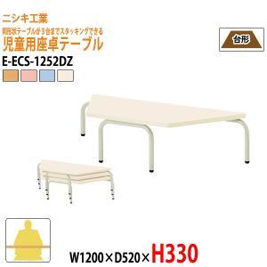 児童施設用テーブル E-ECS-1252DZ W1200×D520×H330mm 台形型 幼稚園 保育園 児童クラブ 学校 塾 子供用|gadget-tack