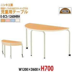児童施設用テーブル E-ECS-1260HRH W1200×D600×H700mm 半円型 幼稚園 保育園 児童クラブ 学校 塾 子供用|gadget-tack