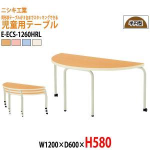 児童施設用テーブル E-ECS-1260HRL W1200×D600×H480mm 半円型 幼稚園 保育園 児童クラブ 学校 塾 子供用|gadget-tack