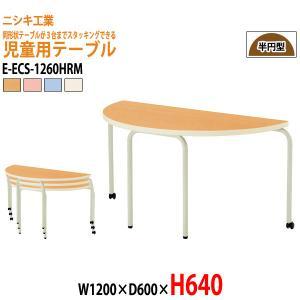 児童施設用テーブル E-ECS-1260HRM W1200×D600×H640mm 半円型 幼稚園 保育園 児童クラブ 学校 塾 子供用|gadget-tack