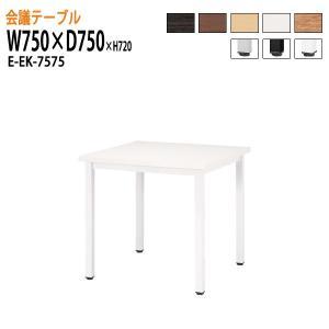 会議用テーブル E-EKシリーズ   サイズ:W750×D750×H720mm   ●天板/表面材:...