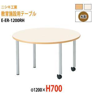 教育施設用テーブル E-ER-1200RH φ1200×H7...