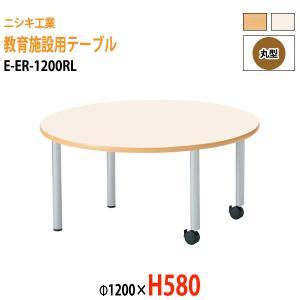 教育施設用テーブル E-ER-1200RL φ1200×H4...