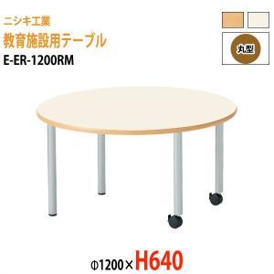 教育施設用テーブル E-ER-1200RM φ1200×H6...