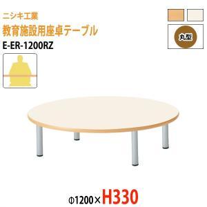 教育施設用テーブル E-ER-1200RZ φ1200×H3...