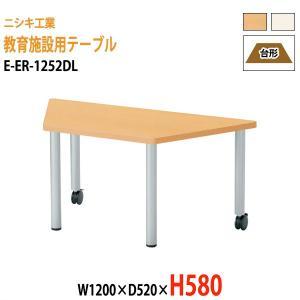 教育施設用テーブル E-ER-1252DL W1200×D5...