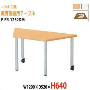 教育施設用テーブル E-ER-1252DM W1200×D5...