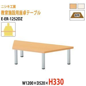 子供用テーブル E-ER-1252DZ W1200×D520×H330mm 台形 幼稚園 保育園 保育所 学童 児童施設 子供 学校 長机|gadget-tack
