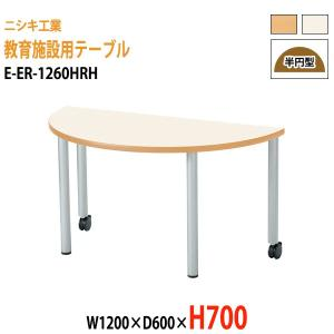 教育施設用テーブル E-ER-1260HRH W1200×D...