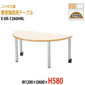 教育施設用テーブル E-ER-1260HRL W1200×D...