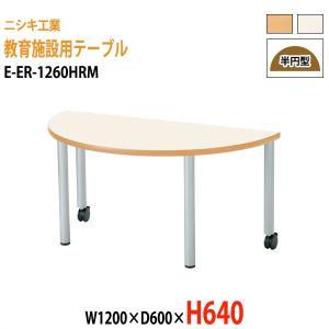 教育施設用テーブル E-ER-1260HRM W1200×D...